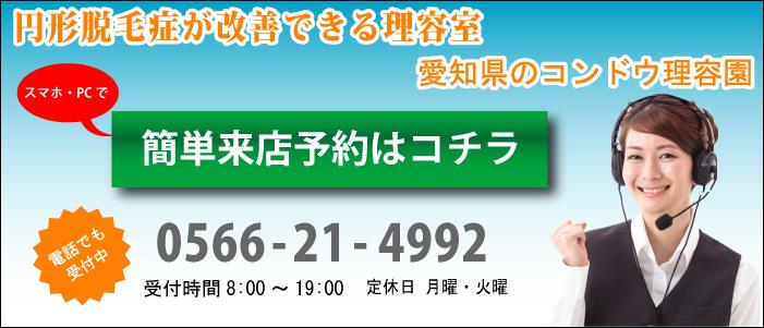 愛知県のコンドウ理容園 円形脱毛来店予約