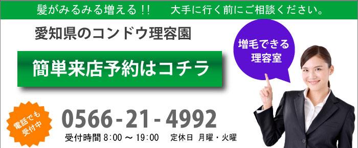 愛知県のコンドウ理容園 増毛来店予約