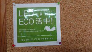 LEDでECO活中!