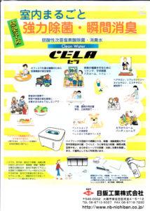 次亜塩素酸除菌水 CELA